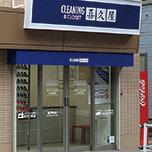 納戸町店OPEN