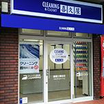 箱崎公園前店 OPEN