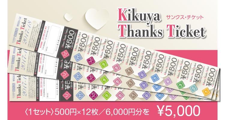 <1セット>500円×12枚/6,000円分を¥5,000