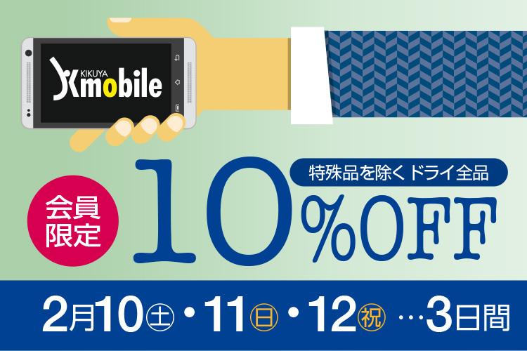 会員限定 特殊品を除くドライ全品 10%OFF 2/10(土)・11(日)・12(祝)…3日間