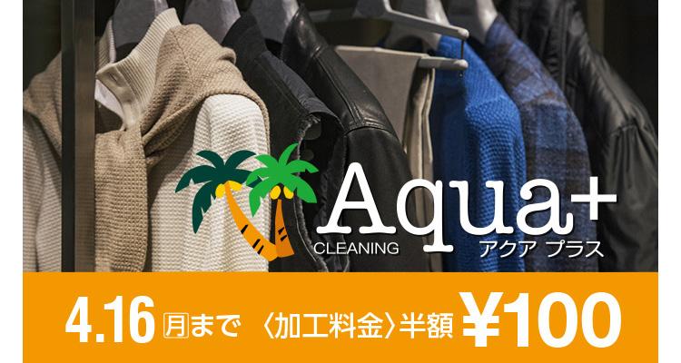 アクアプラス 4/16(月)まで 加工料金半額 100円