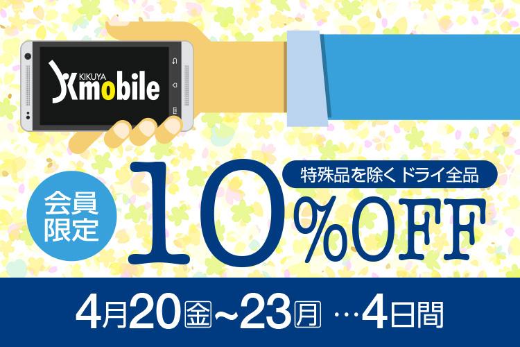 会員限定 特殊品除くドライ全品 10%OFF 4/20(金)〜4/23(月) 4日間