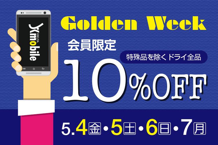 会員限定 特殊品除くドライ全品 10%OFF 5/4(金)〜5/7(月) 4日間