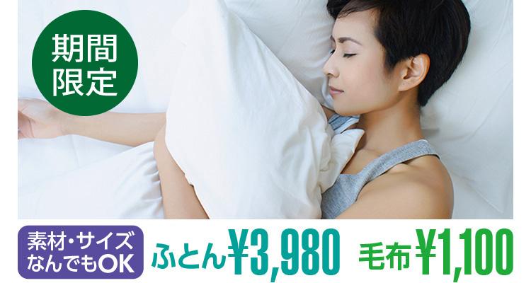 期間限定 素材・サイズなんでもOK ふとん3,980円・毛布1,100円