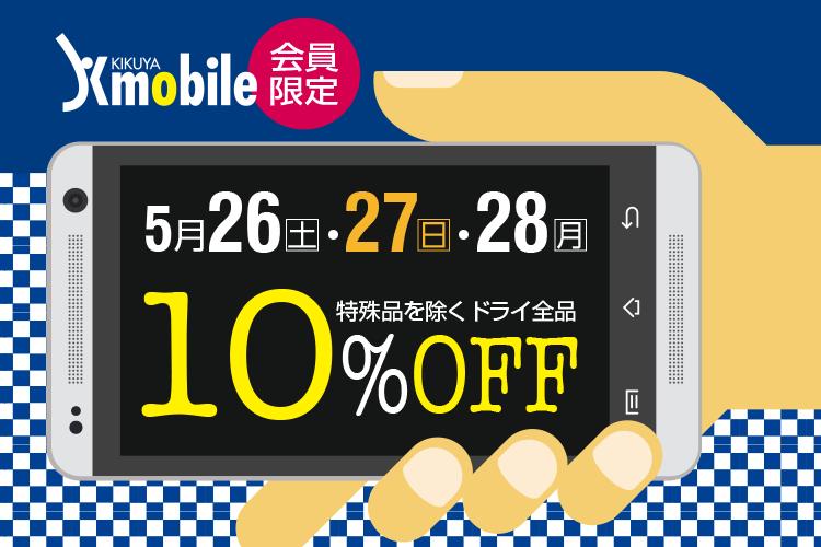 会員限定 特殊品除くドライ全品10%OFF 5/26(土)・27(日)・28(月)