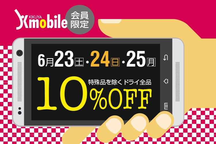 会員限定 特殊品を除くドライ全品 10%OFF 6/23(土)・24(日)・25(月)